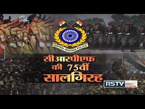 75th Raising Day Parade of Central Reserve Police Force (CRPF) | Nov 13, 2014