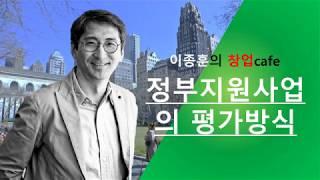이종훈의 창업cafe - 정부지원사업의 평가방식