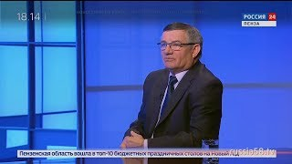 Смотреть видео Россия 24. Пенза: какую помощь от торгово-промышленной палаты может получить бизнес онлайн