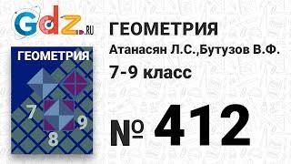 № 412 - Геометрия 7-9 класс Атанасян