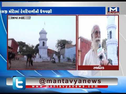 Ahmedabad: Dev Diwali Celebration in Narsinhdasji Temple at Gomtipur | Mantavya News