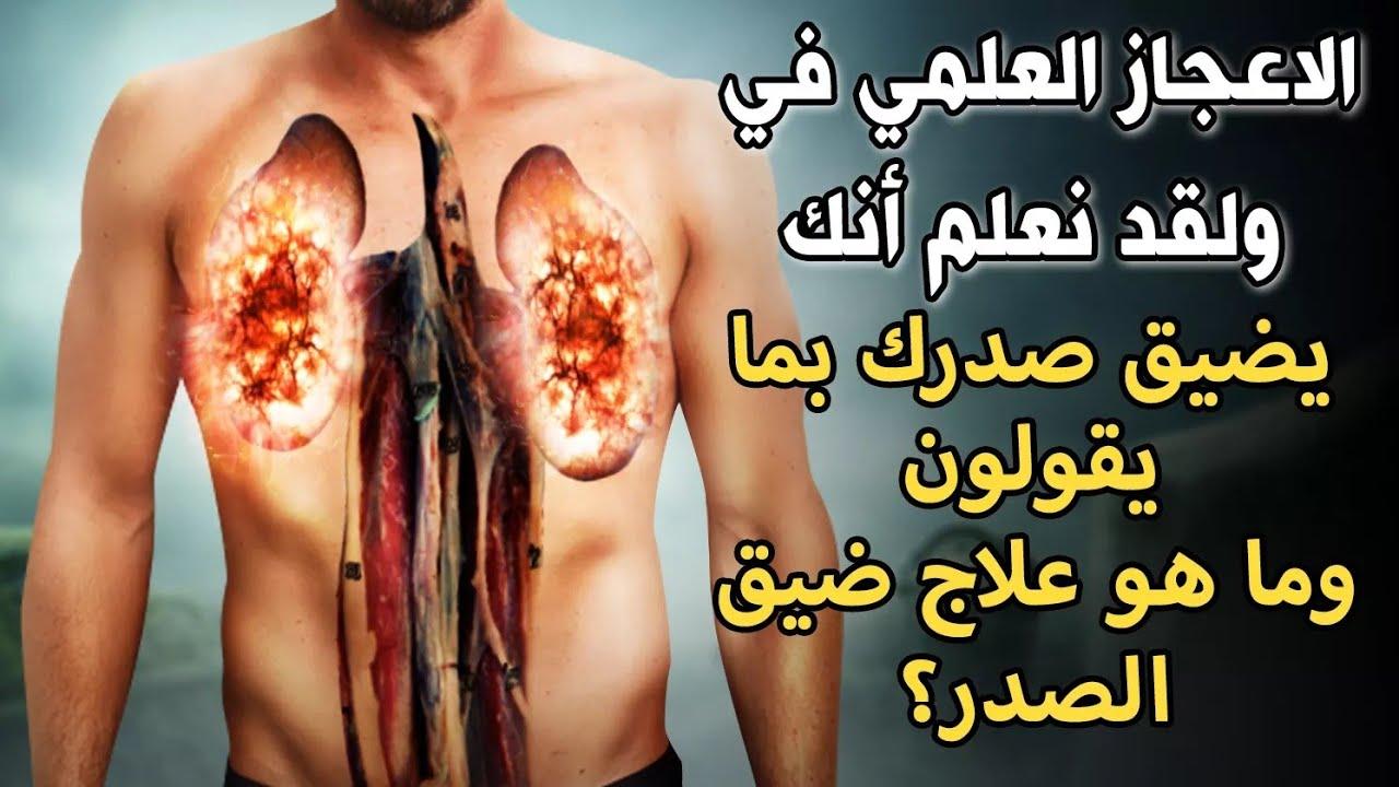 ماهو الاعجاز العلمى وَلَقَدْ نَعْلَمُ أَنَّكَ يَضِيقُ صَدْرُكَ بِمَا يَقُولُونَ وماهو علاج ضيق الصدر