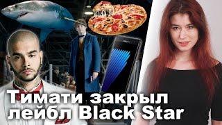 Тимати закрыл лейбл Black Star
