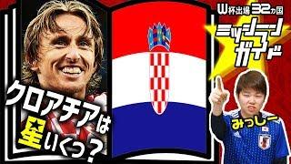 【ロシアW杯】クロアチア代表を格付け!【出場32カ国ミッシランガイド 15/32】 thumbnail
