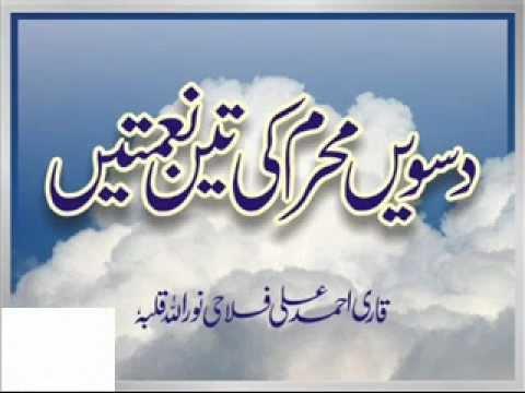 Qari Ahmed Ali Falahi - 10v Muharram Ki 3 Nematain 2 of 2