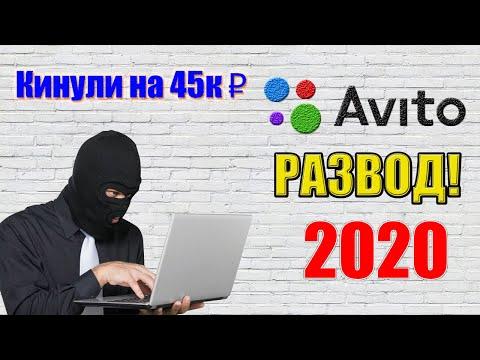 Атака мошенников 2020! Новый вид мошенничества на Avito! Самый тупой развод!