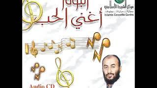 البوم اغني الحب كاملا ... للمهندس زين العابدين . ابو عابد ... بايقاع
