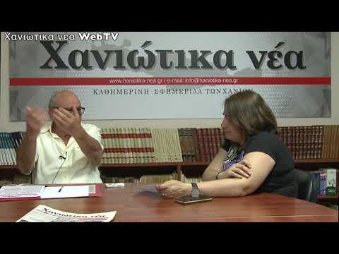 Αρτέμης Αρχολέων - Υποψήφιος Βουλευτής Χανίων ΚΚΕ (μ-λ)