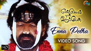 Engeyum Naan Iruppen | Enna Petha Song Video | Maanicka Vinayagam |Tamil Movie