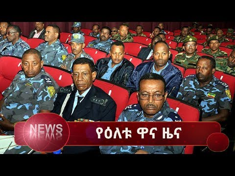 Ethiopia: BBN Daily News November 11, 2017