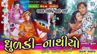 Dhudki Nathiyo New Love Song | ધુળકી નાથીયો | Chandan Rathod | Latest Gujarati Song 2019