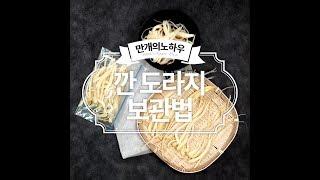 씁쓸하면서도 달달해♡ 깐도라지 보관법 [만개의노하우]