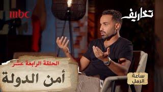 أحمد فهمي يكشف تفاصيل القبض عليه من أمن الدولة