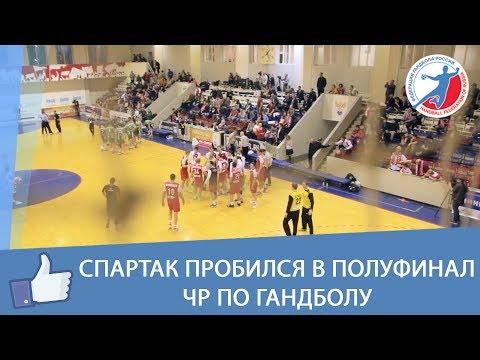 Спартак пробился в полуфинал ЧР по гандболу