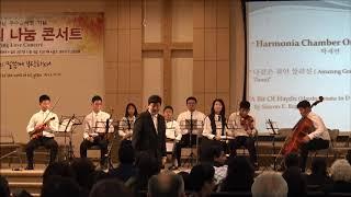 1112연세 사랑의 니눔 콘서트 Harmonia Chamber Orchestra 2017  11  12
