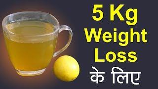 5 Kg वज़न घटाने के लिए यह पीयें | Weight Loss Green Tea | How to Lose Weight Fast