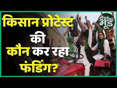 Farmers Protest को मिल रहा NRI और Businessman से Funds, Khalistani होने के आरोप पर कैसे भड़के किसान?