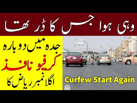 Curfew Start Again In Jeddah City | Saudi Arabia News Now
