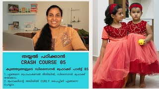 Crash Course for Stitching | Designer frock for Kids | Stitching Course Part 05| Deepa John