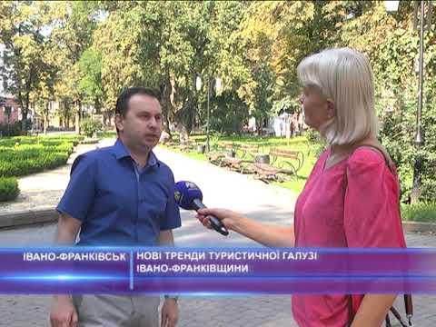 Нові тренди розвитку туризму в області