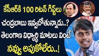 కేసీఆర్ కి  చంద్రబాబు 100 రిటనె  గిఫ్ట్ లు ఇవ్వబోతున్నాడు |  Public Talk On AP Elections