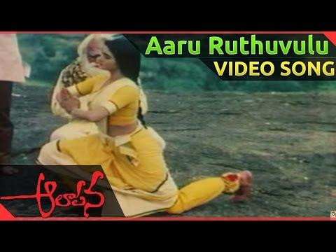 Aalapana Telugu Movie || Aaru Ruthuvulu Video Song || Mohan, Bhanupriya
