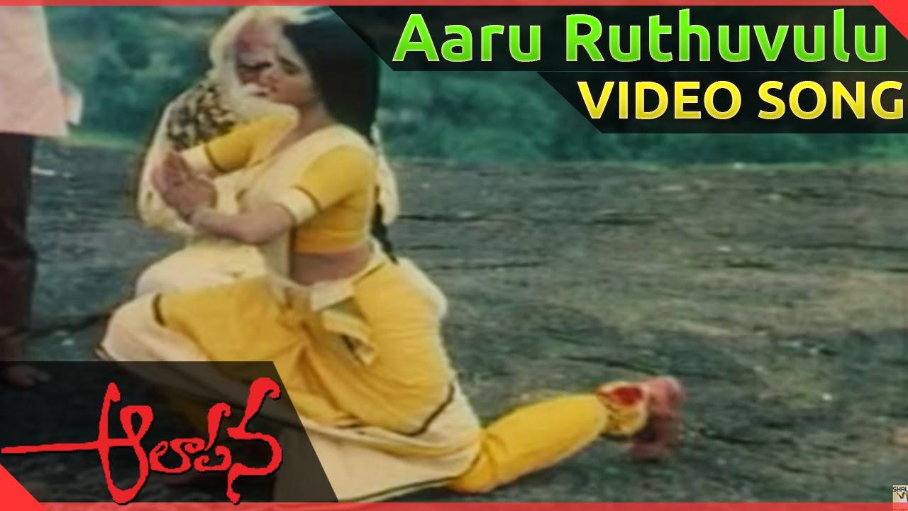 Aaru Telugu Movie Songs