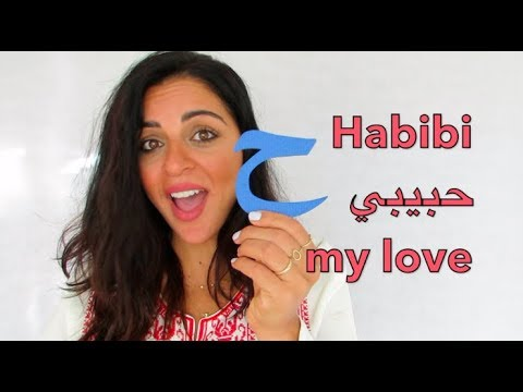 LEARN TO SPEAK PALESTINIAN ARABIC NOW- Lesson 1