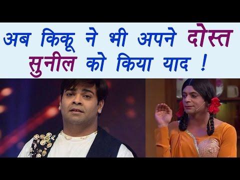 Kapil Sharma Show: Kiku Sharda too congratulates Sunil for completing 100 episodes | FilmiBeat