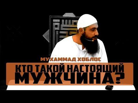 Мухаммад Хоблос - Кто такой настоящий мужчина? [2020]