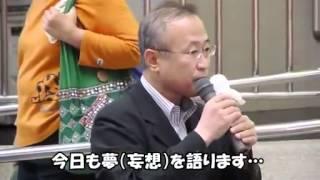 【拡散用】有田芳生大先生の大山駅前街宣だよ♪