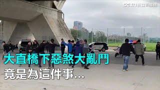 大直橋下惡煞大亂鬥 竟是為這件事…|三立新聞網SETN.com thumbnail