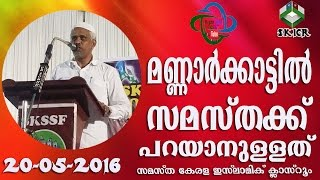 usthad abdul samed pukoottur sahib mannarkkad speech 20 05 2016