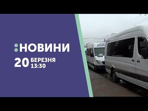 UA:СУМИ: 20.03.2019. Новини. 13:30