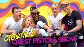 Кто Круче всех ? Кто Непохожие на других ? Сели на шпагат Quest Pistols Show !