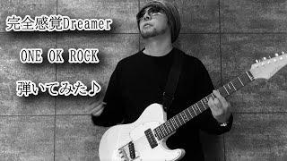 完全感覚Dreamer/ONE OK ROCK【弾いてみた】guitar cover/村田仁志 From チキンナゲッツ チキンナゲッツ/chickennuggets