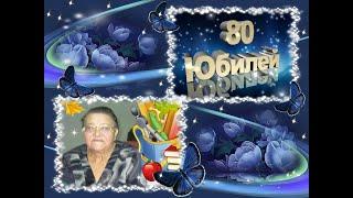 С Юбилеем , Нина Григорьевна !