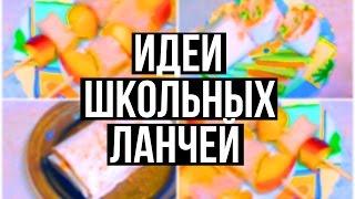ИДЕИ ЛАНЧЕЙ ДЛЯ ШКОЛЫ // ЛАНЧИ В ШКОЛУ 2016 // BACK TO SCHOOL