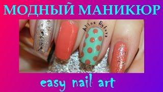 EASY NAIL ART - новый модный маникюр