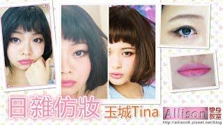 VIVI的model-玉城Tina大眼、豐唇的畫法研究! 愛麗森的變身教室~https:/...