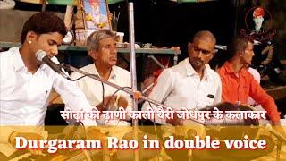 """डबल आवाज में """"मैं थानैं सिंवरूं"""" दुर्गाराम राव जोधपुर Ganesh vandna by Durgaram rao Jodhpur"""
