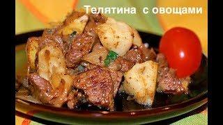Тушеная картошка с мясом в мультиварке;тушеная картошка;рагу из телятины;