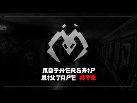 Mothership Mixtape #14 [Psytrance/Cyberpunk/Drum&Bass Mix]