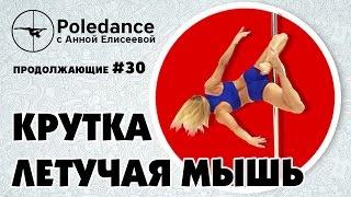 """Pole dance с Анной Елисеевой продолжающие #30. Крутка """"Летучая мышь""""."""