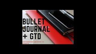 Лучшие практики планирования на бумаге. Bullet Journal + GTD. Как веду его я.