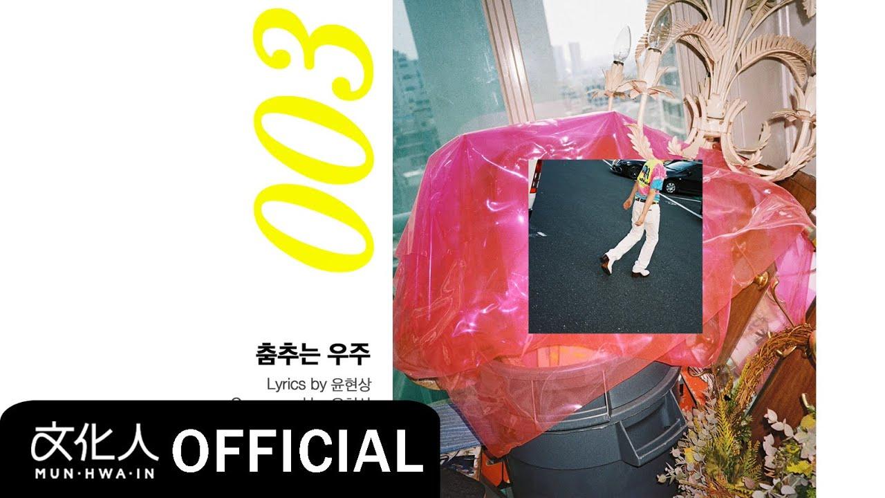 YOON HYUN SANG 윤현상 / LOVER / Preview