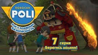 Робокар Поли - Рой и пожарная безопасность - Берегись молнии! (серия 7) Премьера!