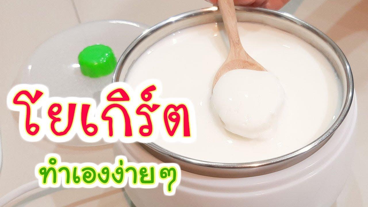 โยเกิร์ตทำเอง ด้วยเครื่องทำโยเกิร์ต เมนูจากนมอร่อยง่ายได้ประโยชน์ อาหารเพื่อสุขภาพ Yogurt Maker