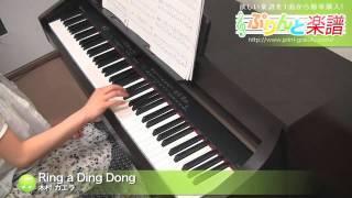 Ring a Ding Dong / 木村 カエラ / 演奏データ(MIDI)音源付き/ 中級