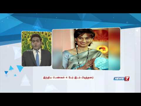 Four Indians among Forbes list of 100 most powerful women | India | News7 Tamil |